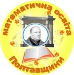 Математична освіта Полтавщини